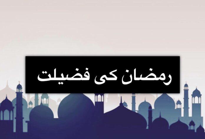 ramadan fazeelat