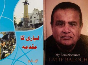 Abdul Latif Baloch, Lyari, Dawn, Lyari ka muqadma