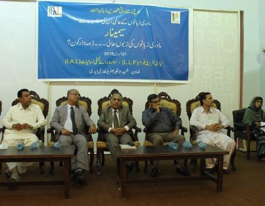 Lyari, International Mother Language Day, Benazir Bhutto Shaheed University Lyari