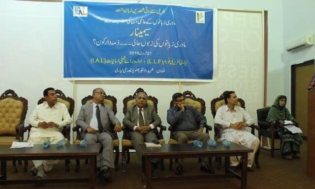 Lyari, International Mother Language Day, Benazir Bhutto Shaheed University Lyari