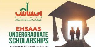 Ehsaas Undergraduate Scholarships, HIGHER EDUCATION COMMISSION
